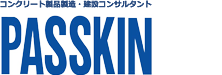 PASSKIN コンクリート製品製造・建設コンサルタント