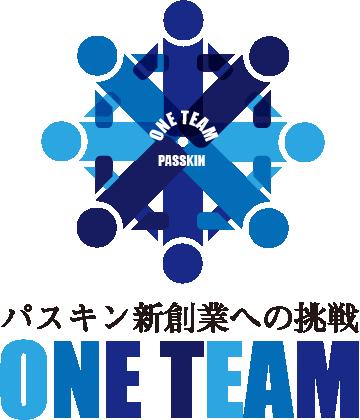 パスキン新創業への挑戦ワンチーム
