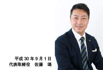 代表取締役社長 佐藤 靖