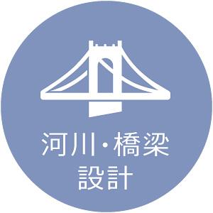 河川・橋梁設計