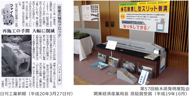 第57回栃木県発明展覧会 関東経済産業局長 奨励賞受賞